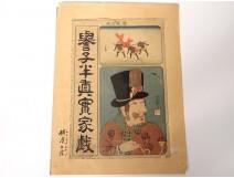 Japanese print Torii Kiyotada II Tadakiyo portrait Russian man twentieth